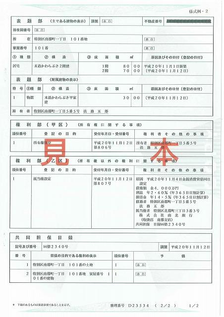 登記申請書見本