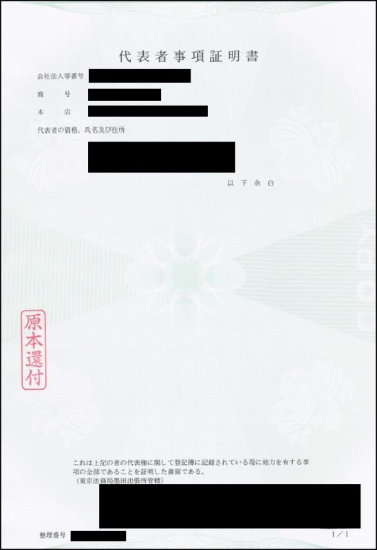 代表者事項証明書
