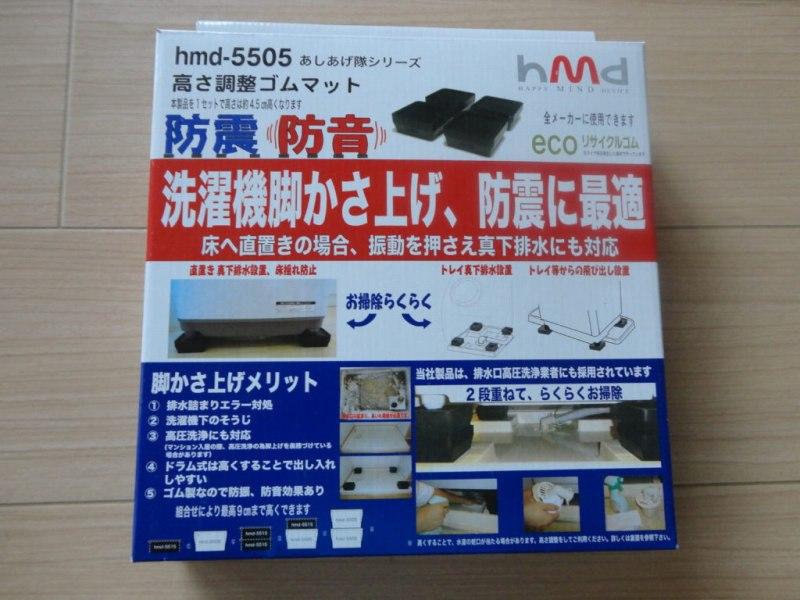タツフトのhmd-5505箱